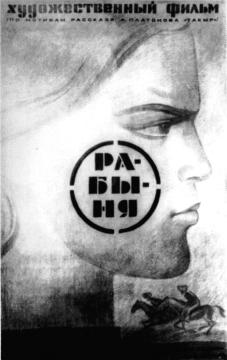 A Такыр című elbeszélés filmplakátja, 1971